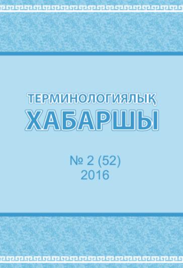 Терминологиялық хабаршы № 2 (52) 2016