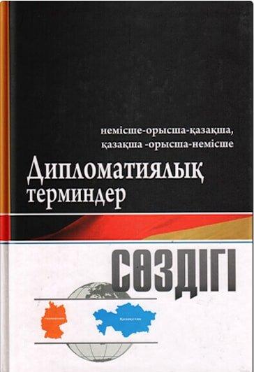 Немісше – орысша – қазақша,қазақша – орысша-немісше дипломатиялық терминдер сөздігі