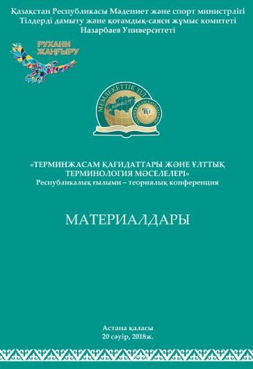 Терминжасам қағидаттары және ұлттық терминология мәселелері