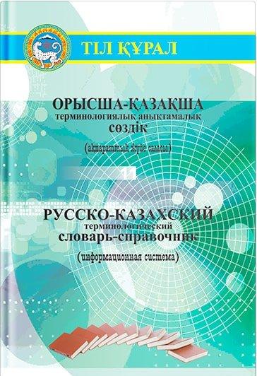 Орысша-қазақша терминологиялық анықтамалык сөздік (ақпараттық жүйе саласы)