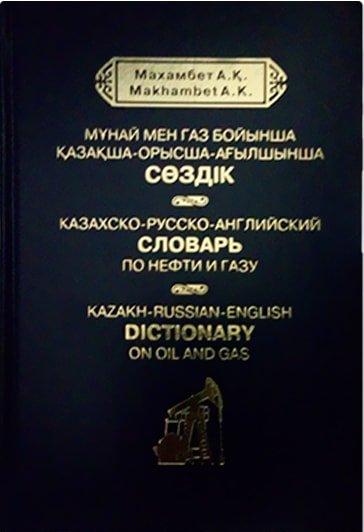 Мұнай мен газ бойынша қазақша – орысша – ағылшынша сөздік