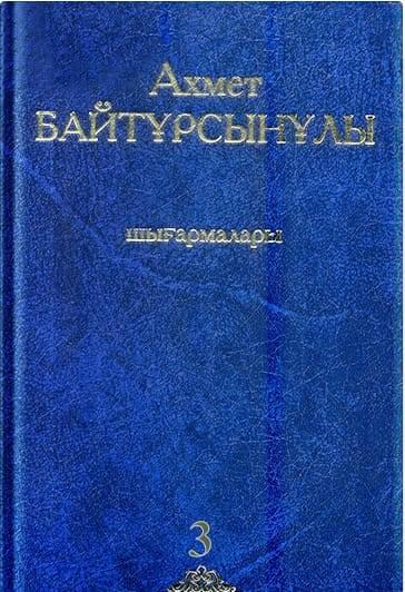 Ахмет Байтұрсынұлы 3-том