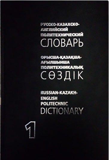 Орысша – қазақша – ағылшынша политехникалық сөздік