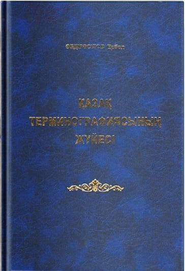Қазақ терминографиясының жүйесі